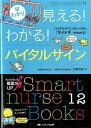 早わかり見える!わかる!バイタルサイン バイタルサインのしくみと「キメドキ」がわかる! (Smart nurse Books) …