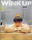WiNK UP (ウインクアップ) 2021年 6月号 [雑誌]