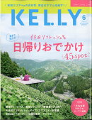 KELLy (ケリー) 2021年 06月号 [雑誌]