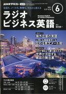 NHK ラジオ実践ビジネス英語 2011年 06月号 [雑誌]