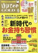 ゆほびかGOLD (ゴールド) 2021年 06月号 [雑誌]
