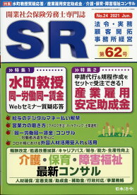 SR (エスアール) 2021年 06月号 [雑誌]