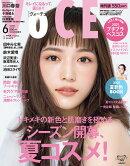 VOCE (ヴォーチェ) 付録なし版 2021年 06月号 [雑誌]