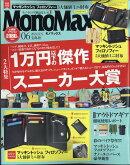 Mono Max (モノ・マックス) 2011年 06月号 [雑誌]