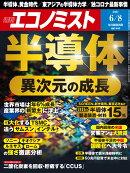 エコノミスト 2021年 6/8号 [雑誌]