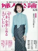 婦人公論 2021年 6/8号 [雑誌]