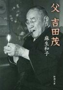 父 吉田茂