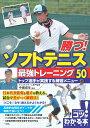 勝つ! ソフトテニス 最強トレーニング50 トップ選手が実践する練習メニュー [ 中堀 成生 ]