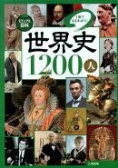 世界史1200人