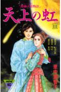 天上の虹(11)