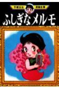 手塚治虫漫画全集(280)