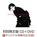 【楽天ブックス限定先着特典】ドラマチックに乾杯 (初回限定盤 CD+DVD)(オリジナルL判ブロマイド)