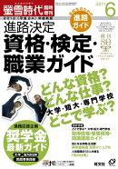 進路決定 資格・検定・職業ガイド 2011年 06月号 [雑誌]
