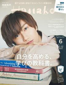 Hanako (ハナコ) 2021年 06月号 [雑誌]