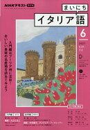 NHK ラジオまいにちイタリア語 2011年 06月号 [雑誌]