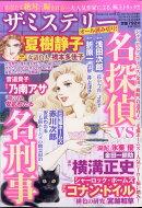 Young Love Comic aya(ヤング ラブ コミック アヤ)増刊 ザ・ミステリー 名探偵VS名刑事 2021年 06月号 [雑誌]