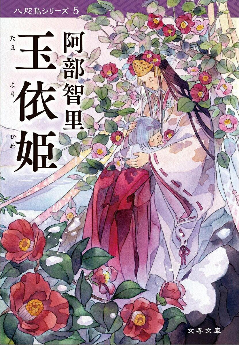 玉依姫 (文春文庫) [ 阿部 智里 ]