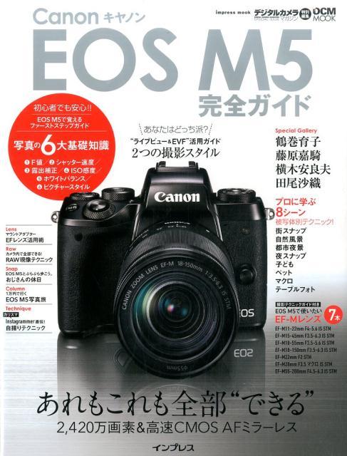 """Canon EOS M5完全ガイド あれもこれも全部""""できる""""本格派ミラーレス (impress mook)"""