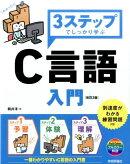 3ステップでしっかり学ぶC言語入門改訂2版