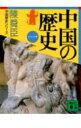 中国の歴史(1) (講談社文庫) [ 陳舜臣 ]