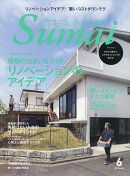 SUMAI no SEKKEI (住まいの設計) 2021年 06月号 [雑誌]