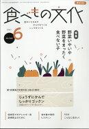 食べもの文化 2021年 06月号 [雑誌]