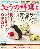 NHK きょうの料理 2011年 06月号 [雑誌]