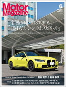 Motor Magazine (モーター マガジン) 2021年 06月号 [雑誌]