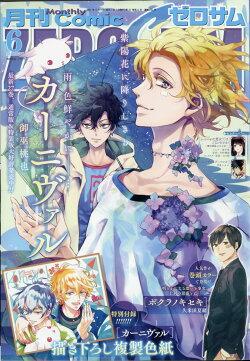 Comic ZERO-SUM (コミック ゼロサム) 2011年 06月号 [雑誌]