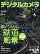 デジタルカメラマガジン 2021年 06月号 [雑誌]
