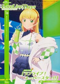 ラブライブ!総合マガジン Vol.15 LoveLiveDays 2021年 06月号 [雑誌]
