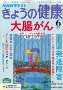 NHK きょうの健康 2021年 06月号 [雑誌]