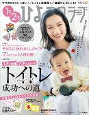 1才・2才のひよこクラブ 2021年 06月号 [雑誌]