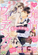 Young Love Comic aya (ヤング ラブ コミック アヤ) 2021年 06月号 [雑誌]