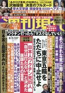 週刊現代 2021年 6/5号 [雑誌]
