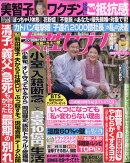 女性セブン 2021年 6/24号 [雑誌]
