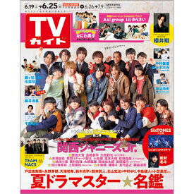 TVガイド鹿児島・宮崎・大分版 2021年 6/25号 [雑誌]
