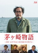 茅ヶ崎物語 〜MY LITTLE HOMETOWN〜【Blu-ray】