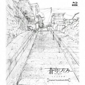 TVアニメ「蒼穹のファフナー EXODUS」オリジナルサウンドトラック(Blu-ray Disc Music) [ 蒼穹のファフナー ]