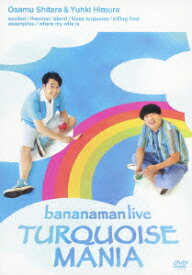 bananaman live TURQUOISE MANIA [ バナナマン ]
