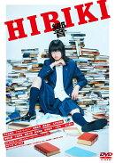 響 -HIBIKI- DVD 通常版