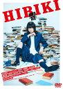 響 -HIBIKI- DVD 通常版 [ 平手友梨奈 ]
