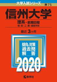 信州大学(理系ー前期日程) 2020年版;No.75 (大学入試シリーズ) [ 教学社編集部 ]