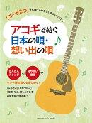 「コード2つ」から弾けるやさしい曲がいっぱい! アコギで紡ぐ 日本の唄・想い出の唄
