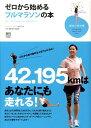 フルマラソン ランニング スタイル
