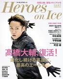 フィギュアスケートHeroes on Ice高橋大輔、復帰メモリアル号