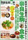 ぴあ奈良生駒食本 日常使いも、お出かけも充実263皿! (ぴあMOOK関西)
