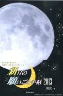 新月の願いごと手帖(2013)