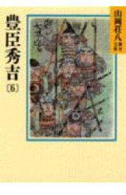 豊臣秀吉(6) (山岡荘八歴史文庫) [ 山岡荘八 ]
