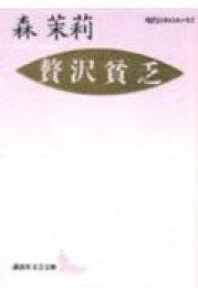 贅沢貧乏 (講談社文芸文庫) [ 森茉莉 ]